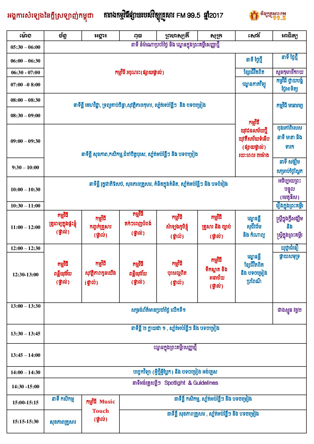 FM Schedule Khmer January 2017 Colorful page 001